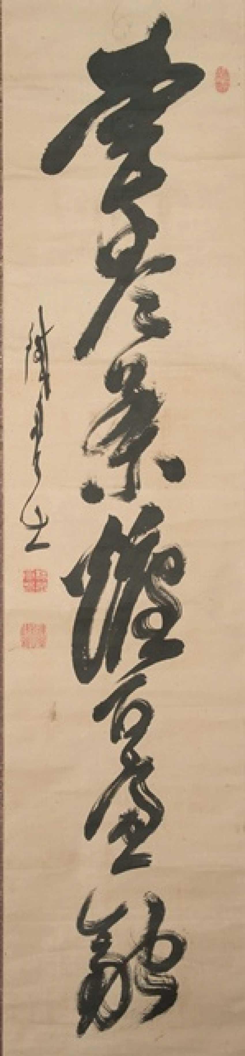 Yamaoka Tesshû - photo 1