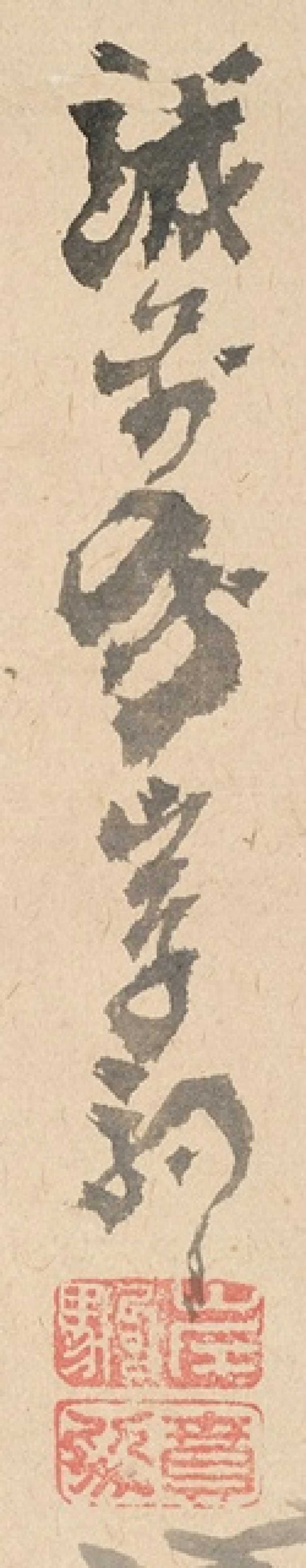 In the style of Kishi Ganku (1749-1838) - photo 3