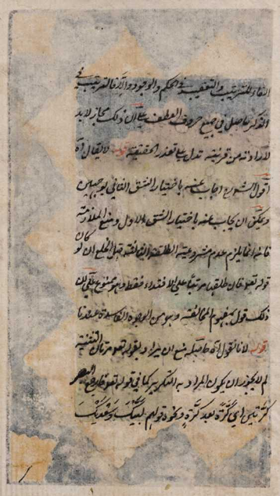 Four illuminated pages of a book. Persia, around 1900 - photo 7