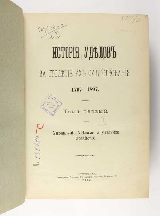 2-volume history - photo 1