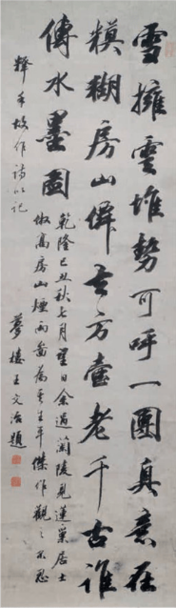 THE STYLE OF WANG WENZHI (1730-1802) - photo 1