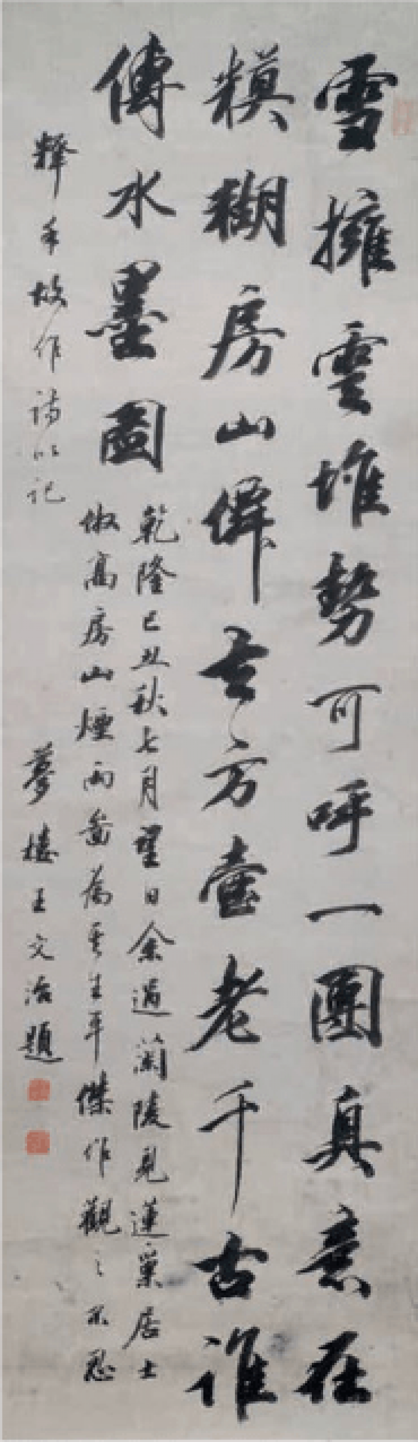 THE STYLE OF WANG WENZHI (1730-1802)