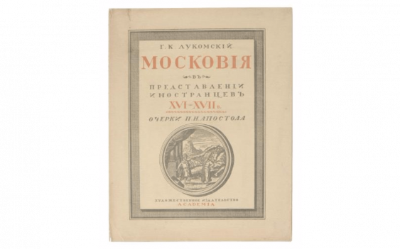 Alexandre ARNSTAM LOUKOMSKI (G. K.), APOSTOL…