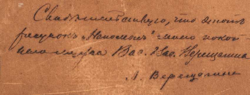 VASSILI VASSILIEVITCH VERECHTCHAGUINE (1842-1904) - photo 2