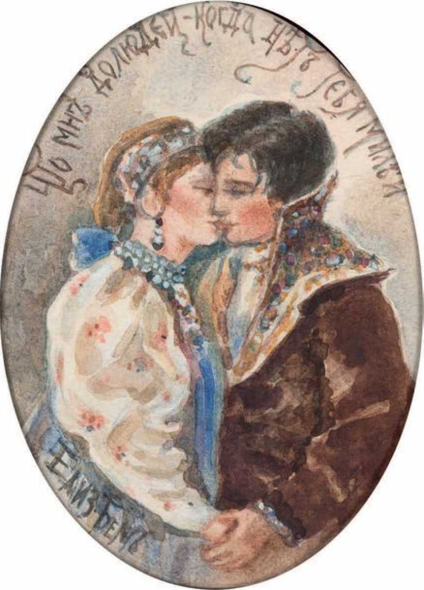 ELISABETH MERKOURIEVNA BŒHM (1843-1914) - photo 1