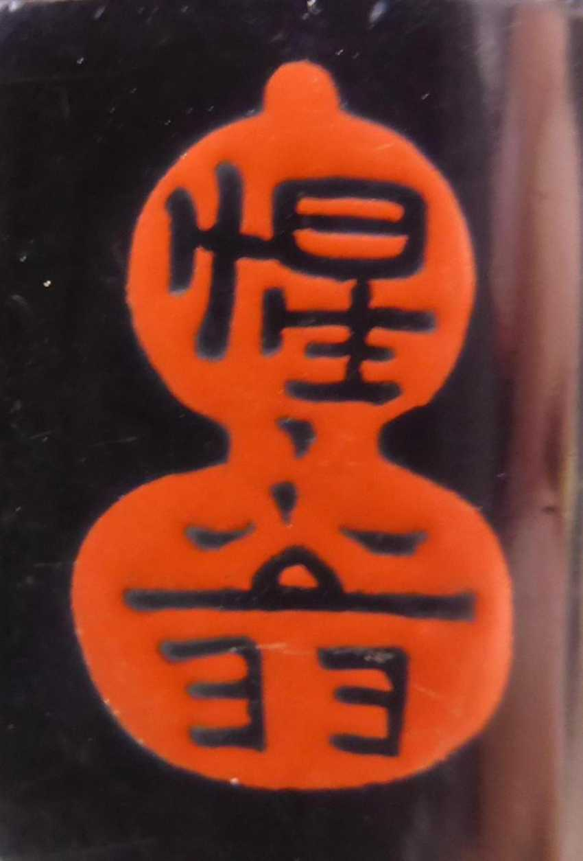 Inrô with suiteki-ornamental stone in the Chinese style - photo 3