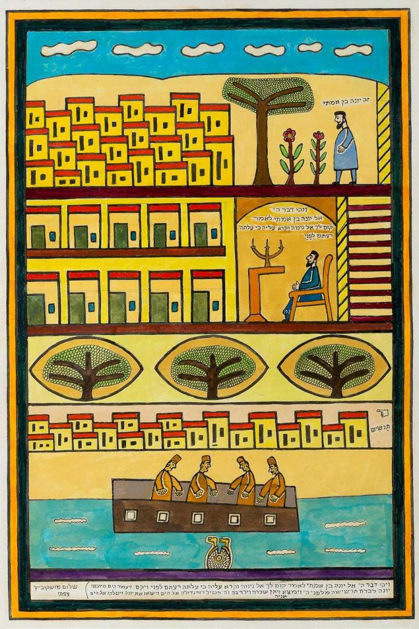 SHALOM MOSKOVITZ OF SAFED 1895 - 1980, war tätig in Israel ERZÄHLUNGEN AUS DEM LEBEN JONAS - photo 1