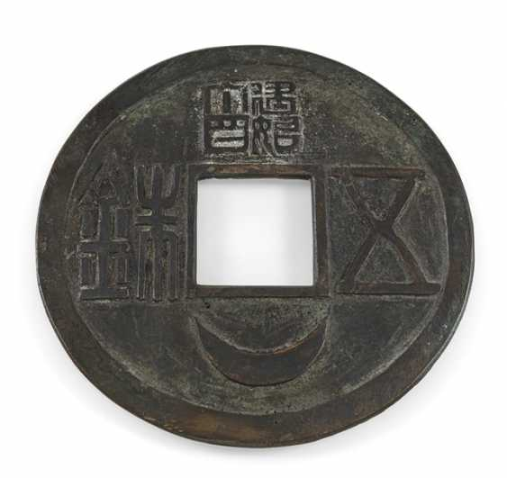 Large coin Bronze with seal script in Relief - photo 1