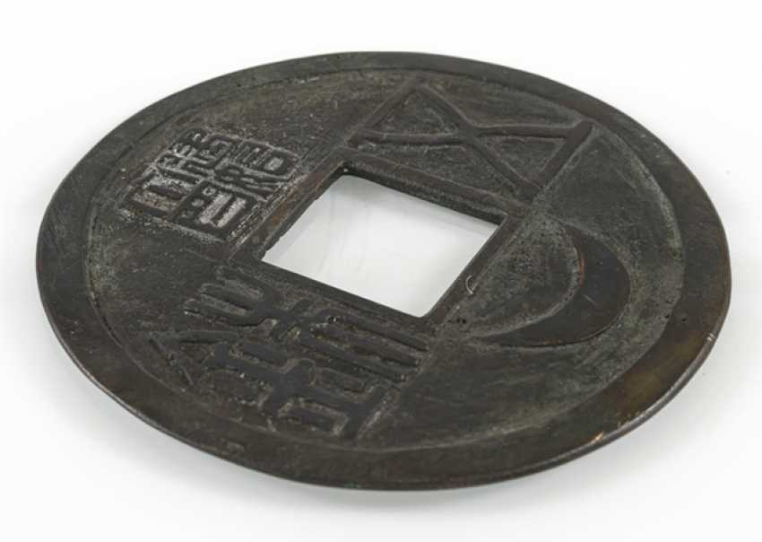 Large coin Bronze with seal script in Relief - photo 3