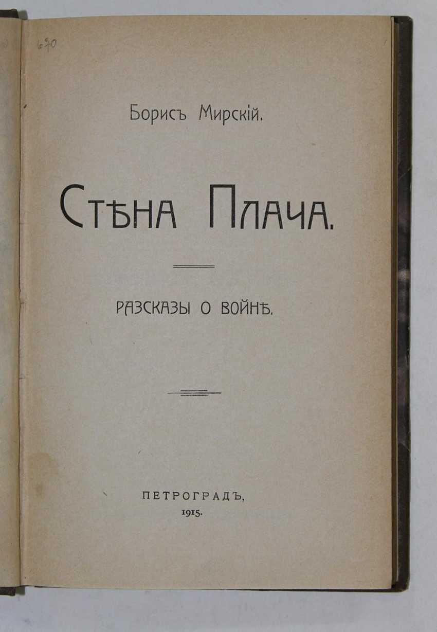 Mirskij, B. (d.i. B.Mirkine-Guetzevitch). - photo 2