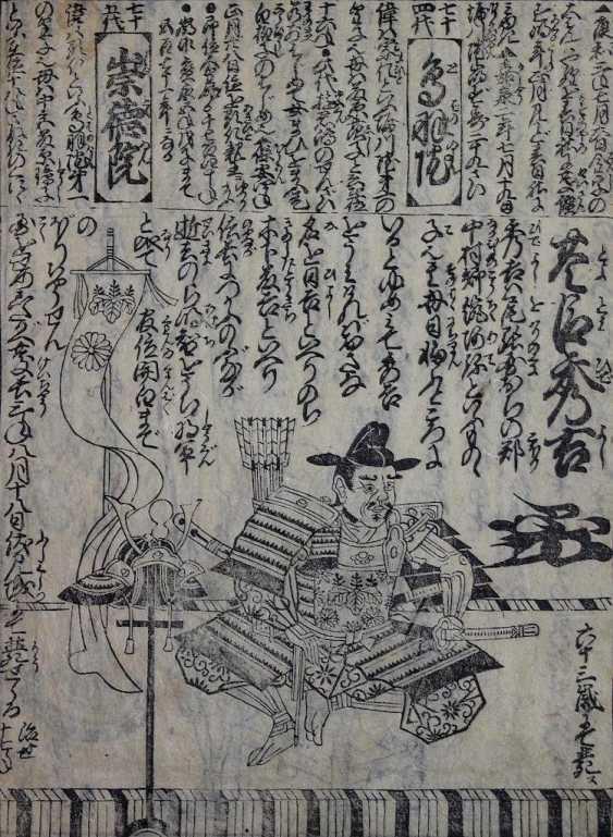 Shogune. - photo 1