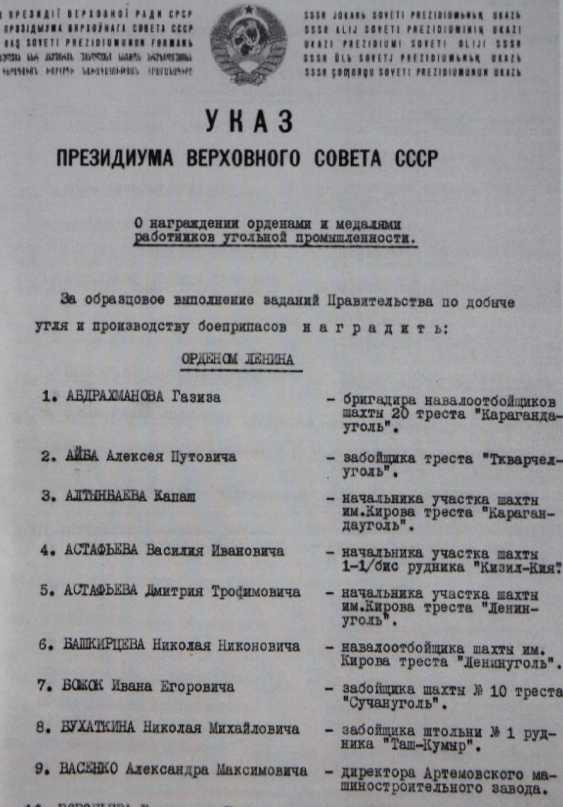 Soviet Union: Order of Lenin, 3rd model, 2nd type - shift supervisor of the coal production in Karaganda. - photo 4