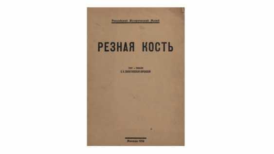 SCHOUKINE / SVIONTKOSKY-VORONOV - photo 1