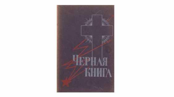 А. Валентинов - фото 1