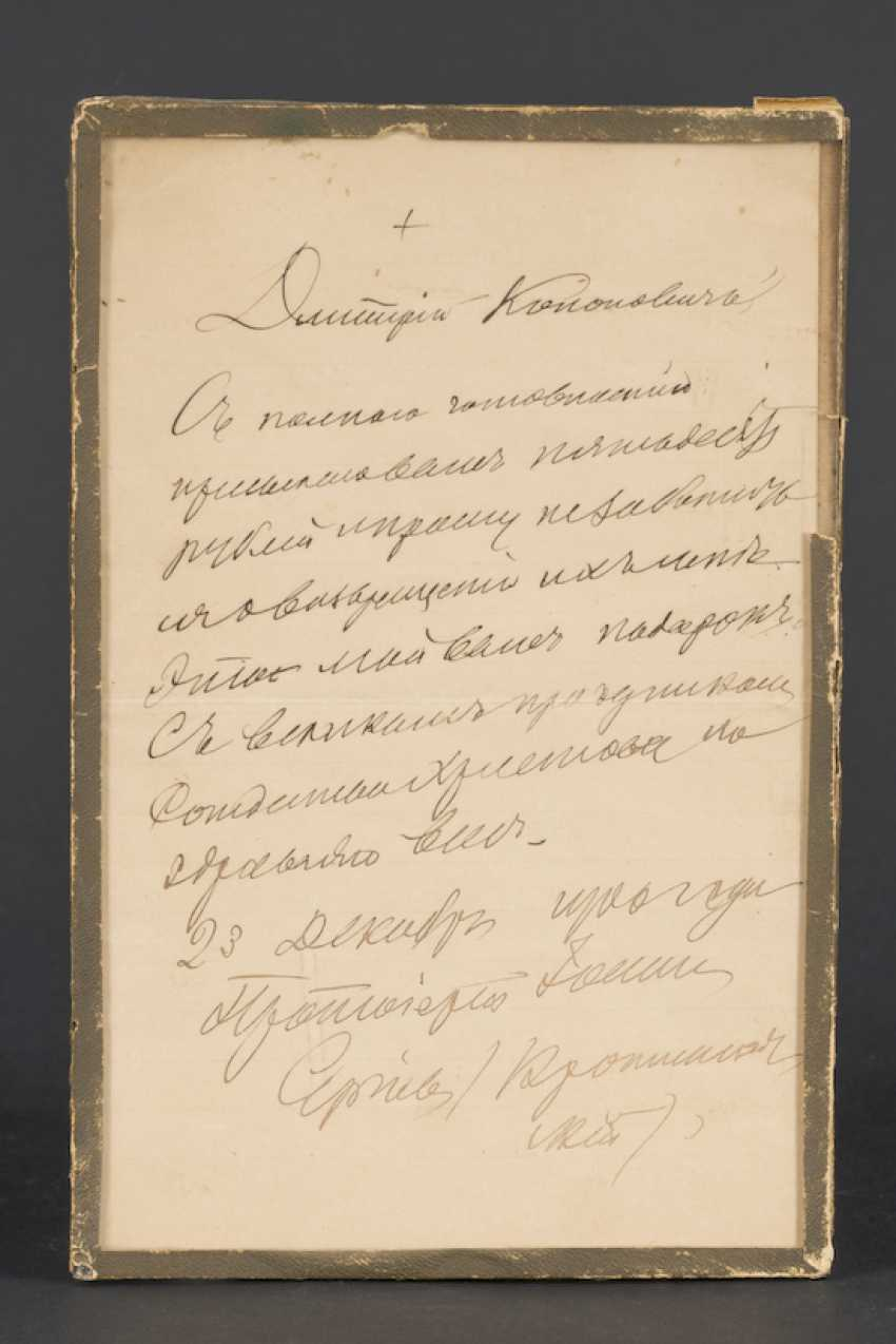 EXTREMELY RARE HANDWRITTEN LETTER FROM ST. JOHN OF KRONSTADT - photo 1