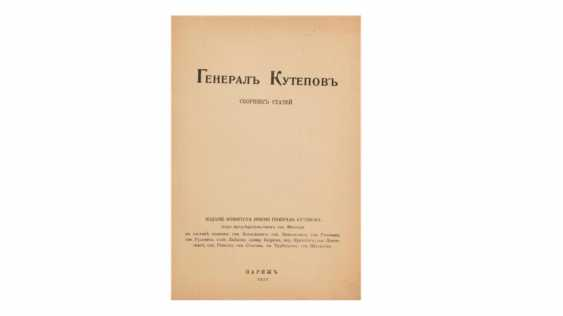 COLLECTION. GENERAL KUTEPOV - photo 1