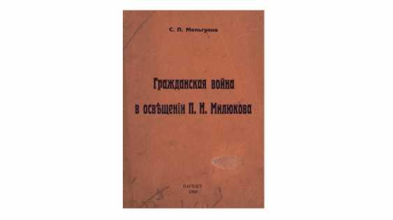 MELGOUNOV S. P., - photo 1