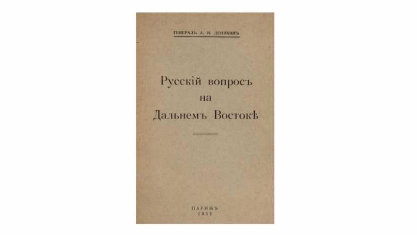 DENIKIN A. I. GAL. - photo 1