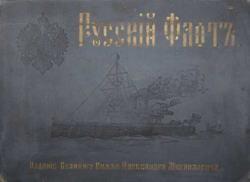 The Imperial Navy Russian. Saint-Petersburg, 1892. - photo 2