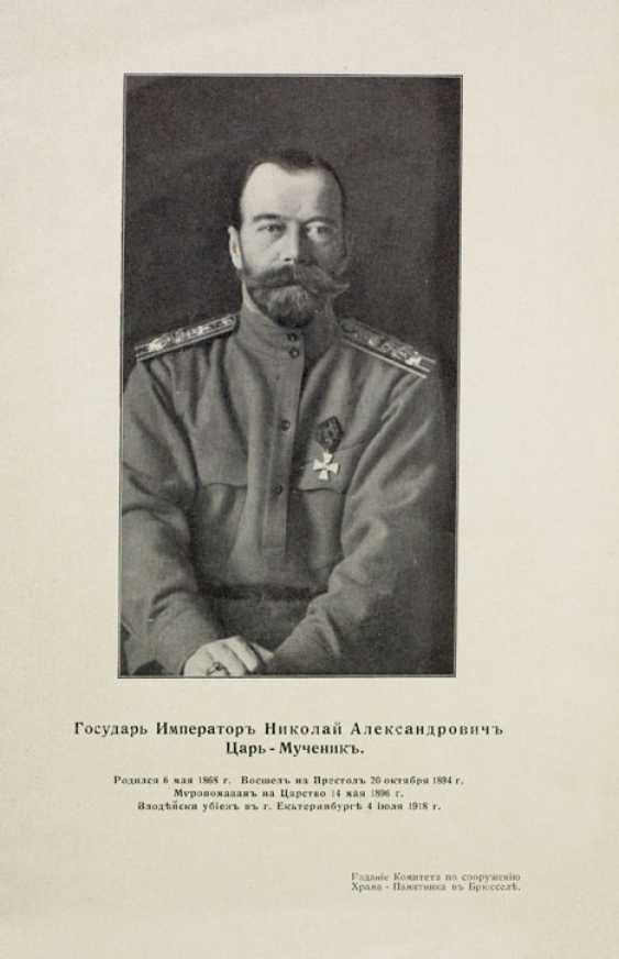 CHEREMETEFF, Dmitry, count. - photo 1