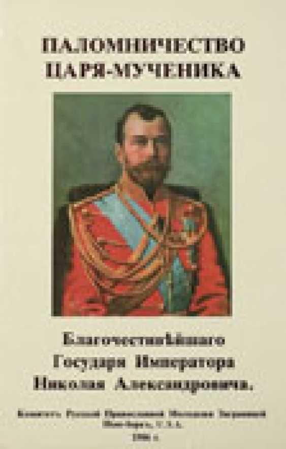 The pilgrimage of Tsar-Martyr Nicholas Alexandrovich. - photo 1