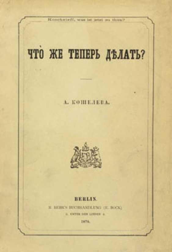 KOCHELEV, Alexandre. - фото 1