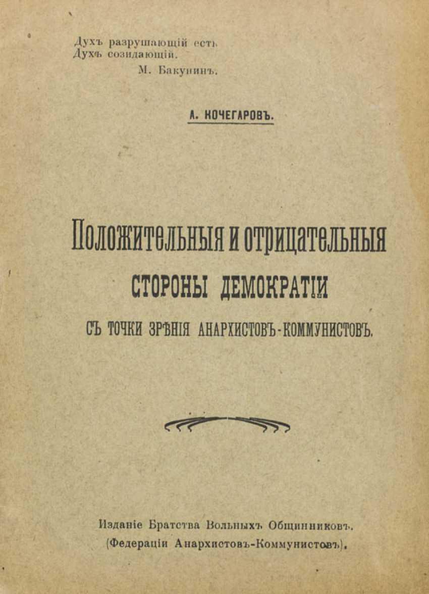 KOTCHEGAROV, (A.) - photo 1