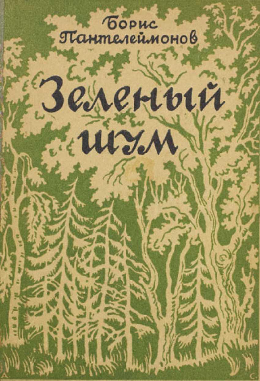 [Alexandre SEREBRIAKOFF (1907-1995)]. - photo 1