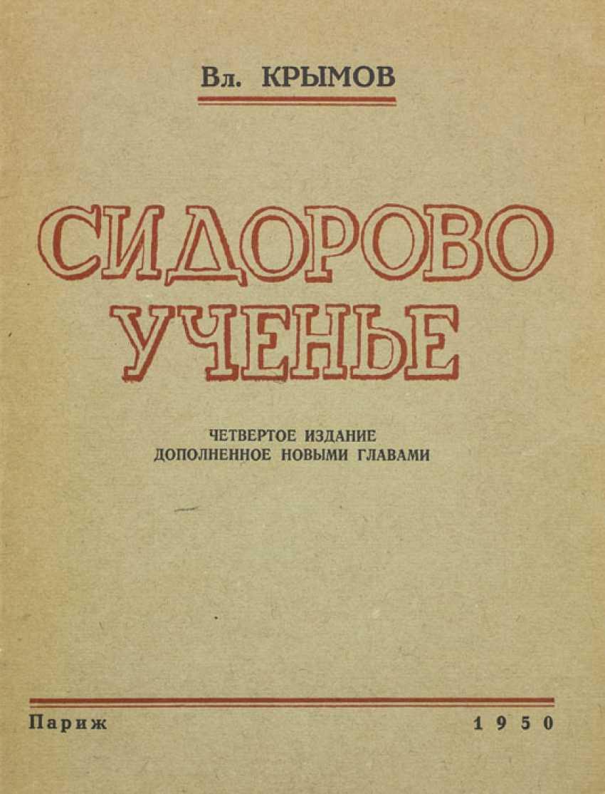 KRYMOV, Vladimir. - photo 1