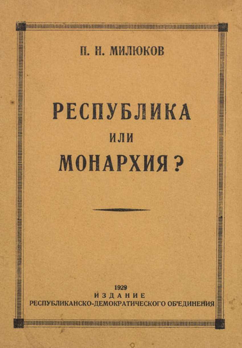 MILOUKOFF, Pavel. - photo 1