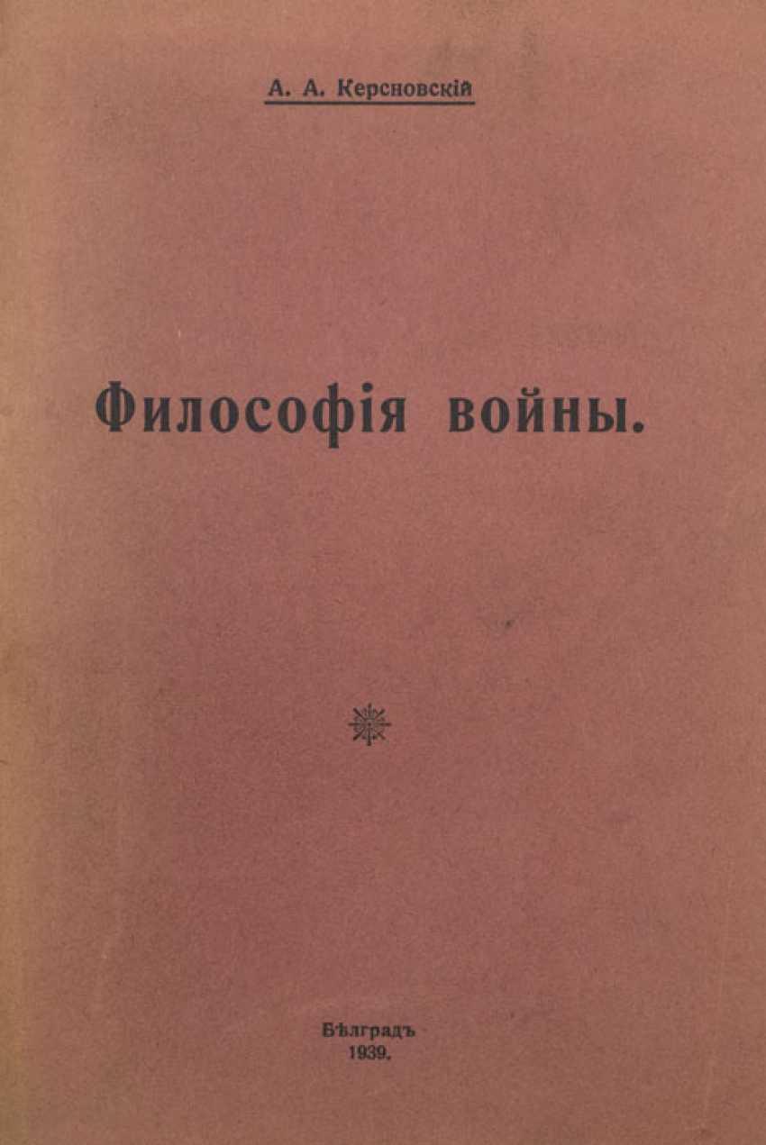 KERSNOVSKI, Anton. - photo 1