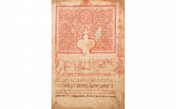 FRAGMENT OF an ARMENIAN MANUSCRIPT, XV-Xvii - photo 1