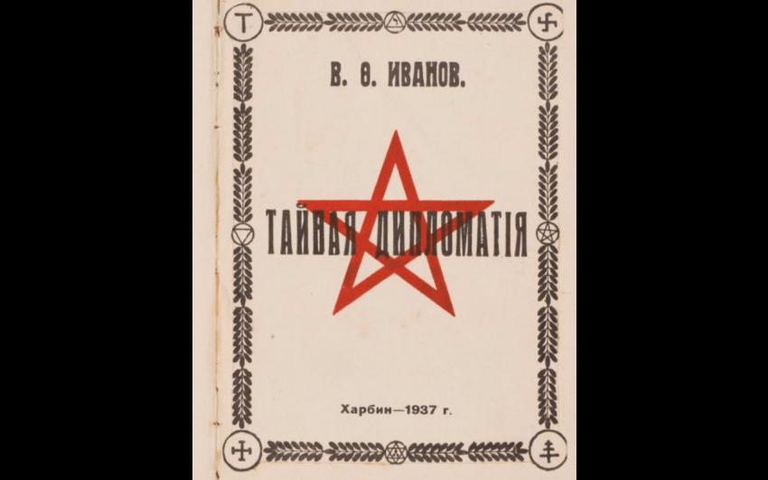 IVANOV V., secret diplomacy, Kharbine, Zaitsev, 1937