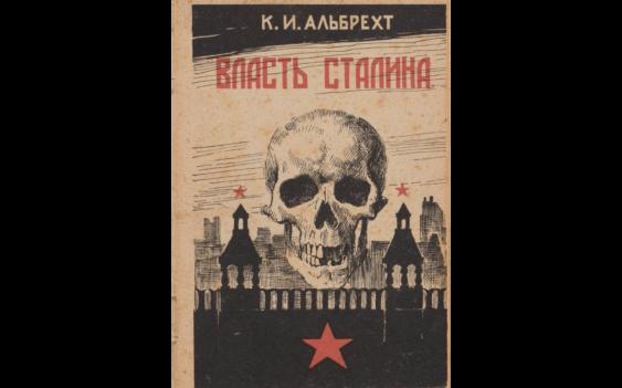 ALBRECHT, K. I., Le pouvoir de Staline, Berlin