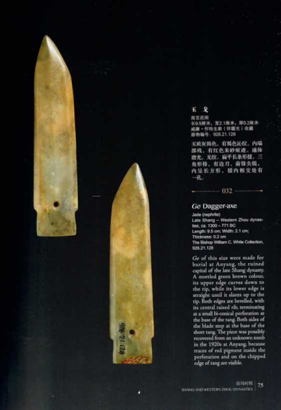 A FINELY CARVED SMALL GE DAGGER-AXE IN YELLOWISH JADE WITH DELICATE GROOVES - photo 6