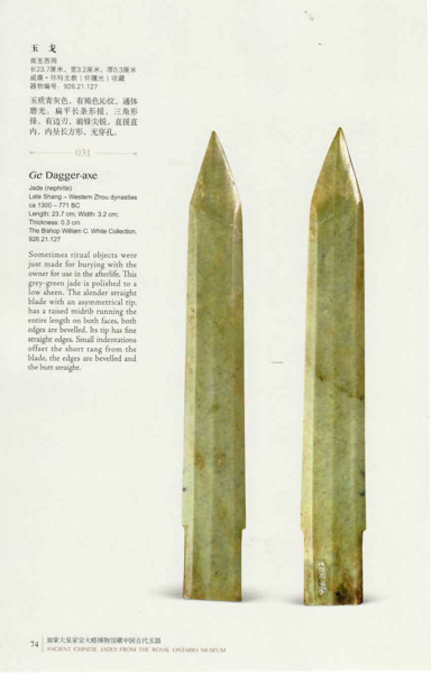 A FINELY CARVED SMALL GE DAGGER-AXE IN YELLOWISH JADE WITH DELICATE GROOVES - photo 7