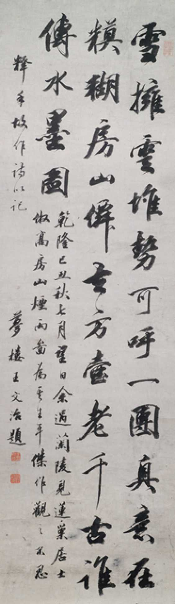 Four calligraphies by various artists - photo 1