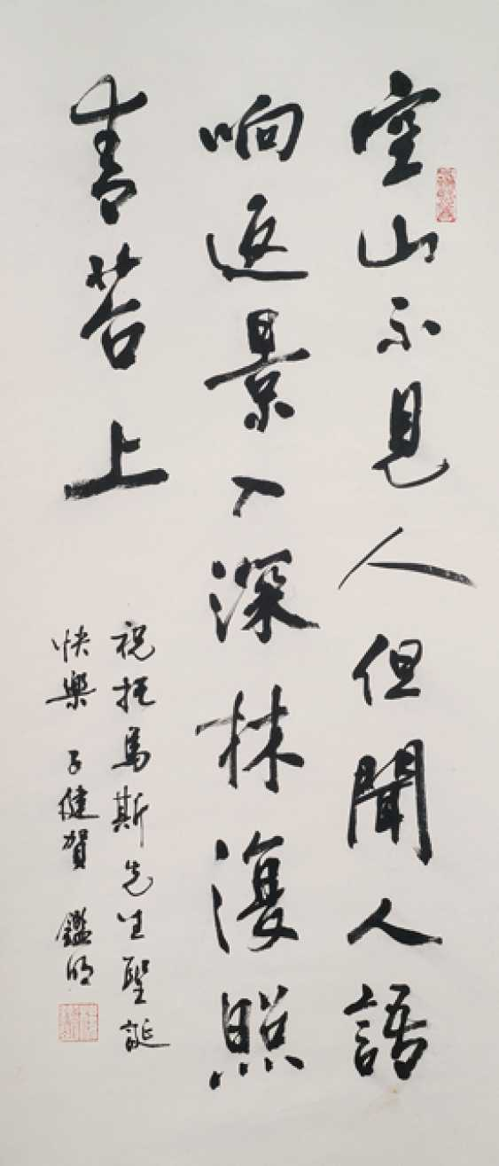 Four calligraphies by various artists - photo 2