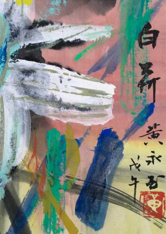 Huang Yongyu (geb. 1924) - photo 2