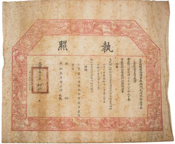Three suspension rollers with calligraphy and a Chinese passport dated 1894 - photo 4