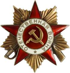 Order of the Patriotic war,