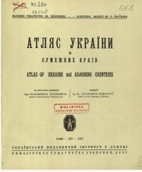 Book Atlas of Ukraine in 1937