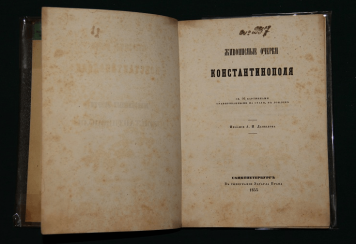 essays of Constantinople. 1855