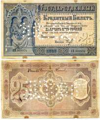 RUSSIA 25 RUBLES 1887 SERIES AB 309974, a PERFORATION, a very rare CATALOGUE PAPER MONEY of RUSSIA No. 1.12.22, Pick A59, Ryabchenko 537 paper 451-275-1