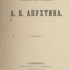 Poems. Apukhtin, A. N.