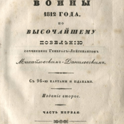 Description of the Patriotic war of 1812.