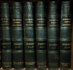 Edited by S. A. Vengerov. Pushkin. 6 volumes.