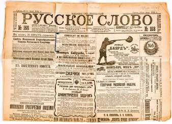 The Moscow newspaper