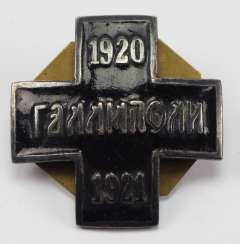 Russia: Gallipoli Cross 1920-1921 of the White Army.