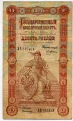 RUSSIA 10 ROUBLES 1894 MANAGING the SPLASH, the CASHIER DYUZHIKOV Pick 3a, Goryanov 1.13.2 paper 451-36-1
